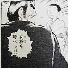女将を呼べッ!!