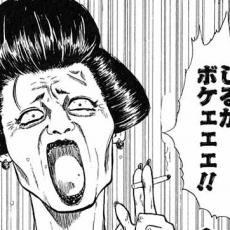 しるかボケェェェ!!