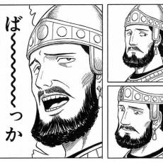 ば〜〜〜〜〜かじゃねえの!?