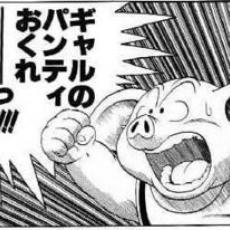 ギャルのパンティおくれーーーっ!!!!