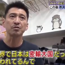 世界で日本は密輸大国だって言われてるんで